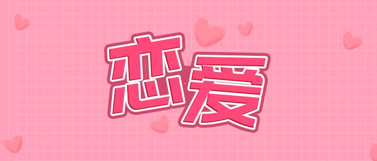 恋爱关系中你会是哪种角色?