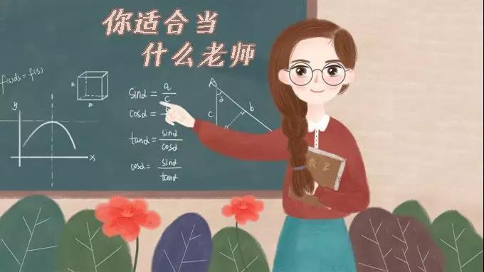 你最适合当什么老师?
