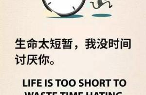 """""""生命太短暂,我没时间讨厌你!""""这几幅漫画,刷爆了朋友圈"""